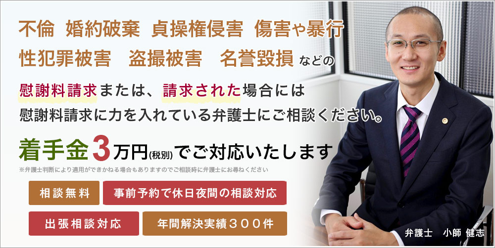 東京弁護士による慰謝料無料法律相談。千葉、埼玉、神奈川等の関東全域で対応しております。相談や見積は無料ですので、まずは費用のことを気にせず気軽にお問い合わせください