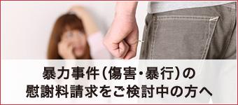 暴力事件(傷害・暴行)の慰謝料請求をご検討中の方へ