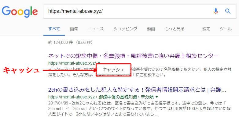googleでサイトのキャッシュを見るためのボタン