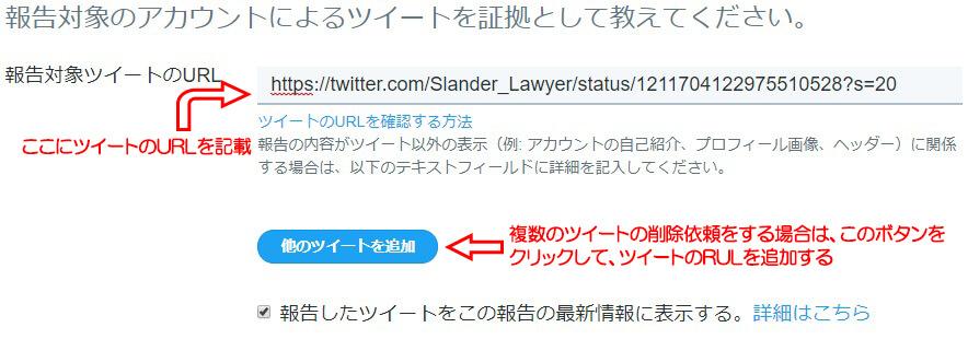 報告対象ツイートのURL記載欄