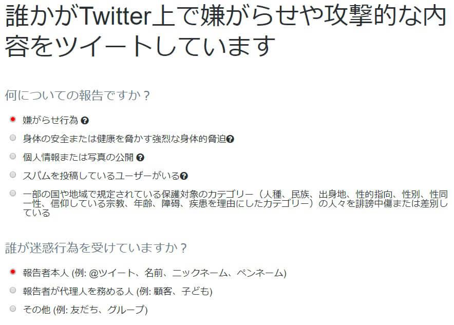 twitterの違反報告の画面その①