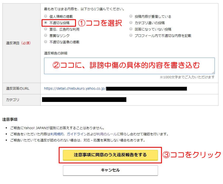 違反項目の選択と詳細の記載欄、違反報告をするためのボタン