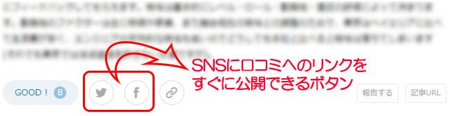 オープンワークの口コミをSNSに公開するボタン