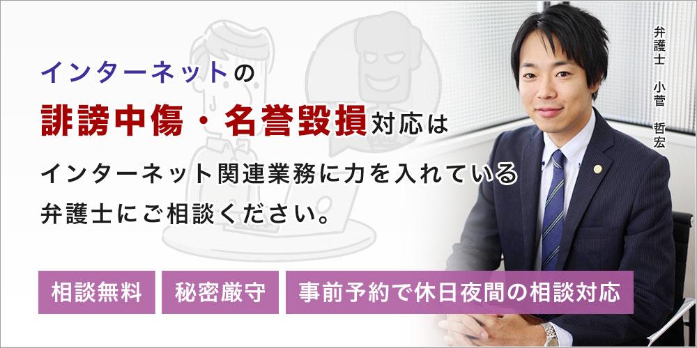 ネット上の誹謗中傷は、企業・個人問わず若井綜合法律事務所へ
