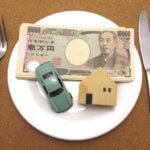 離婚時の財産分与とは?少しでも多くもらうための4つのポイント