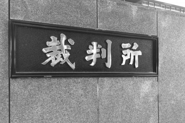 東京地裁での個人再生手続は他の裁判所と何が違うのか分かり易く解説