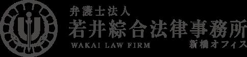弁護士法人若井綜合法律事務所 新橋オフィス
