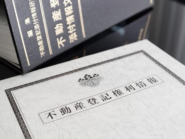 遺贈による不動産の登記は遺言執行者の有無が大きなポイントになる