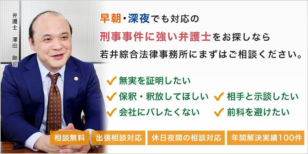 東京池袋・新橋を中心に東京全域に対応する刑事事件に強い弁護士をお探しなら若井綜合法律事務所