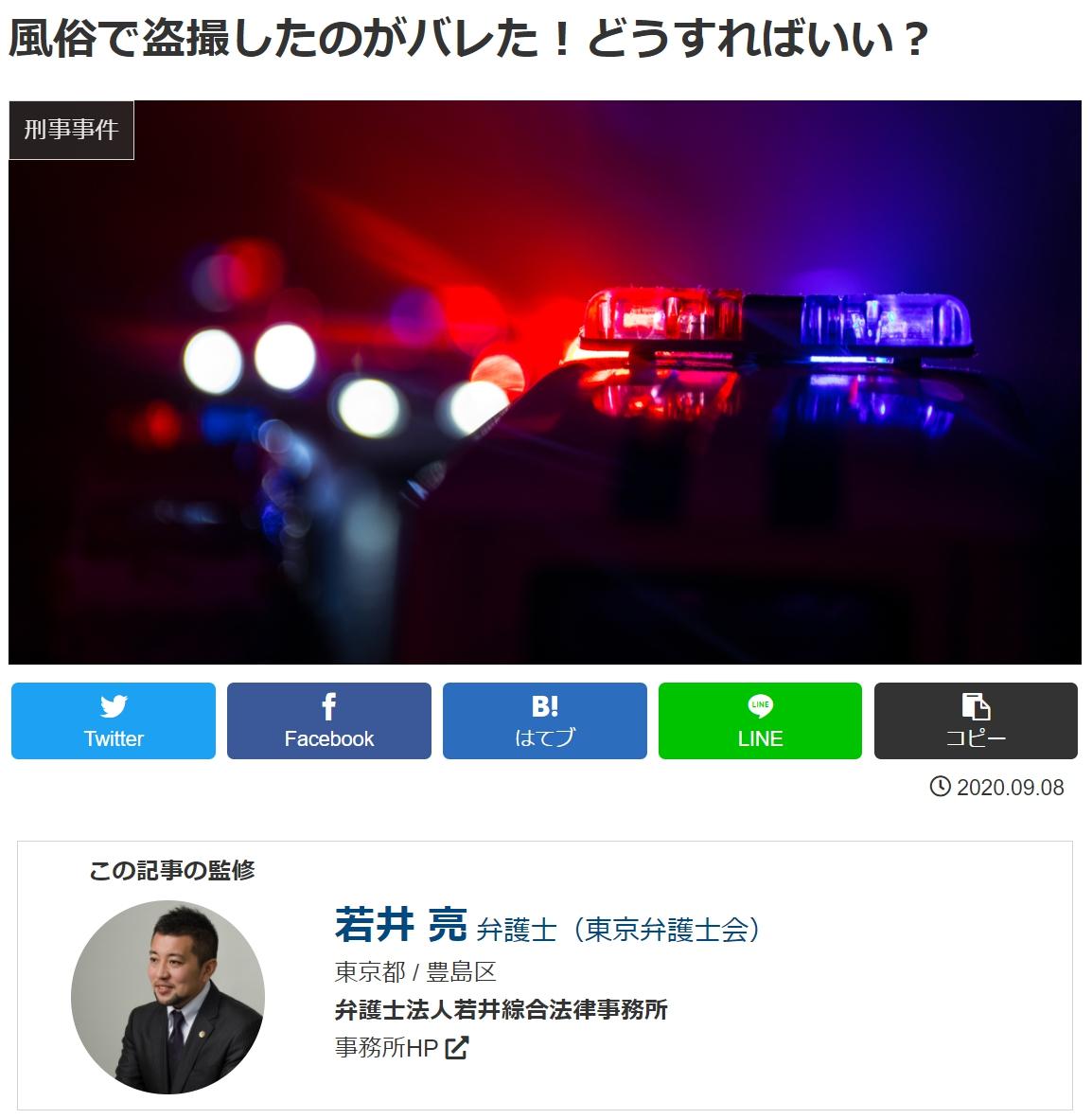 ココナラ法律相談風俗トラブル監修弁護士若井亮