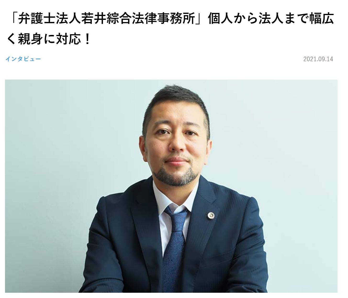 【掲載情報】マイナビニュース